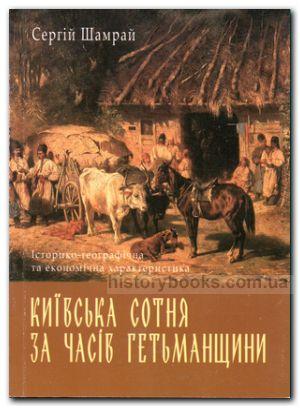 http://historybooks.com.ua/PicPod/5379.jpg
