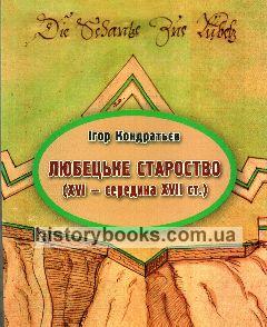 Любецьке староство (XVI - середина XVII ст.).