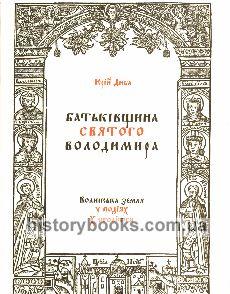 Батьківщина святого Володимира: Волинська земля у подіях X століття