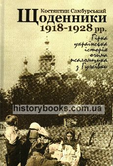 http://historybooks.com.ua/PicPod/6418.jpg