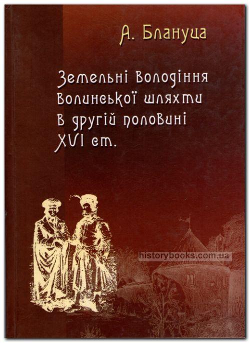 http://historybooks.com.ua/PicPod/6805.jpg