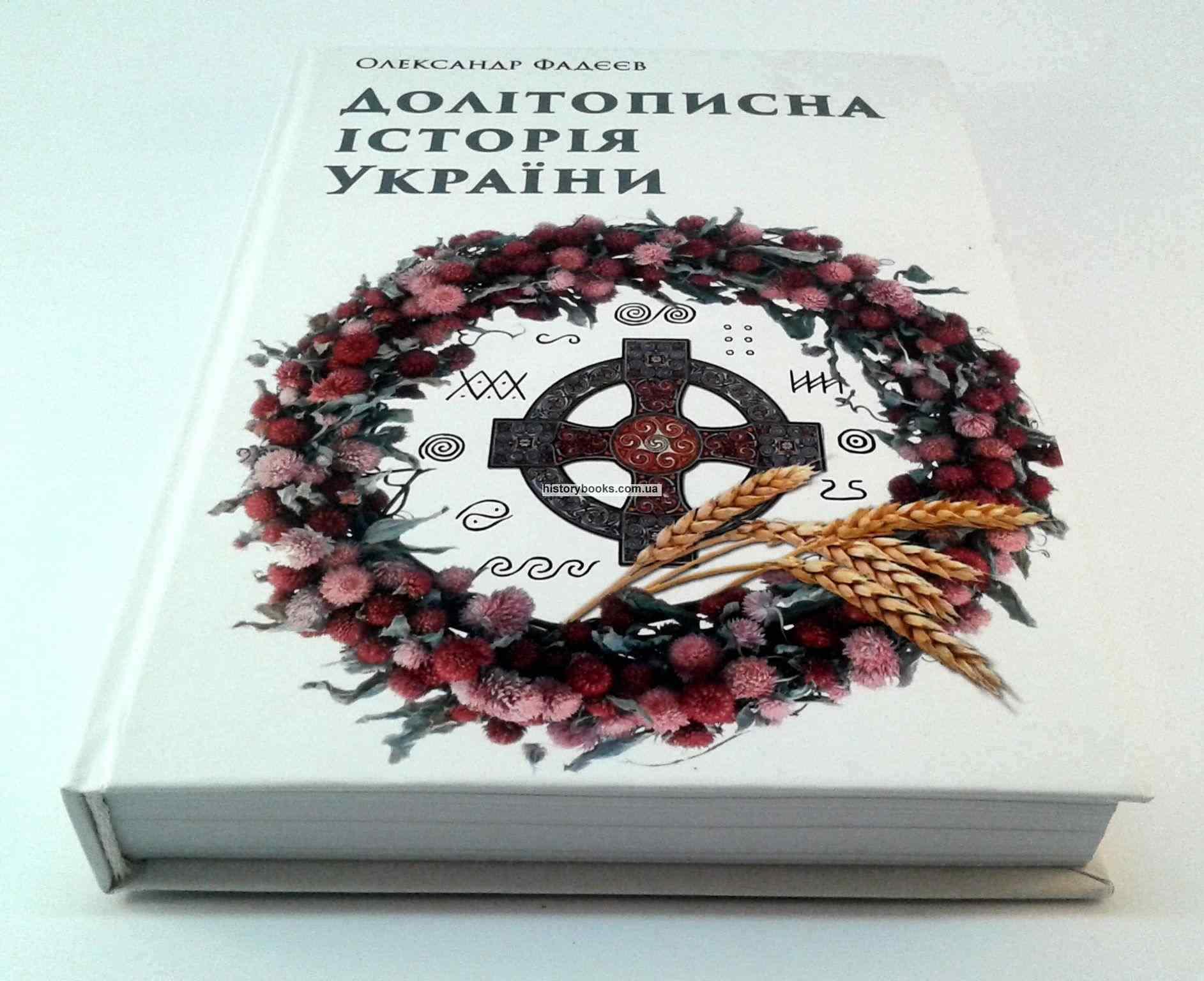 Картинки по запросу Олександр Фадєєв «Долітописна історія України»,