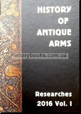 History of Antique Arms. Researches 2016. Vol. I.