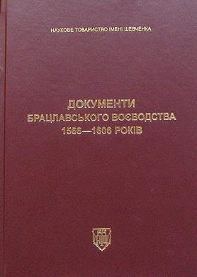 http://historybooks.com.ua/PicPod/DocumentuBraclavVoevod.jpg