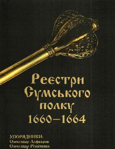 http://historybooks.com.ua/PicPod/Reyestry_Sumskoho_polku_1660-1664.jpg